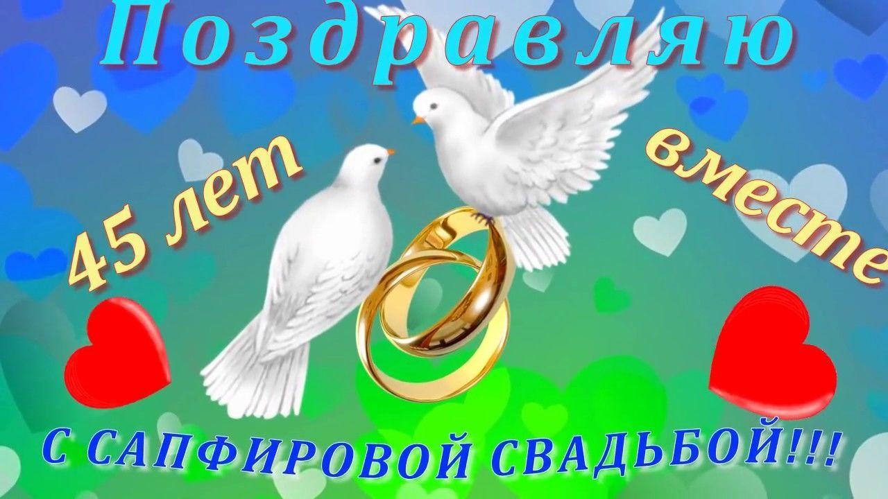 поздравительные открытки с сапфировой свадьбой от сестры