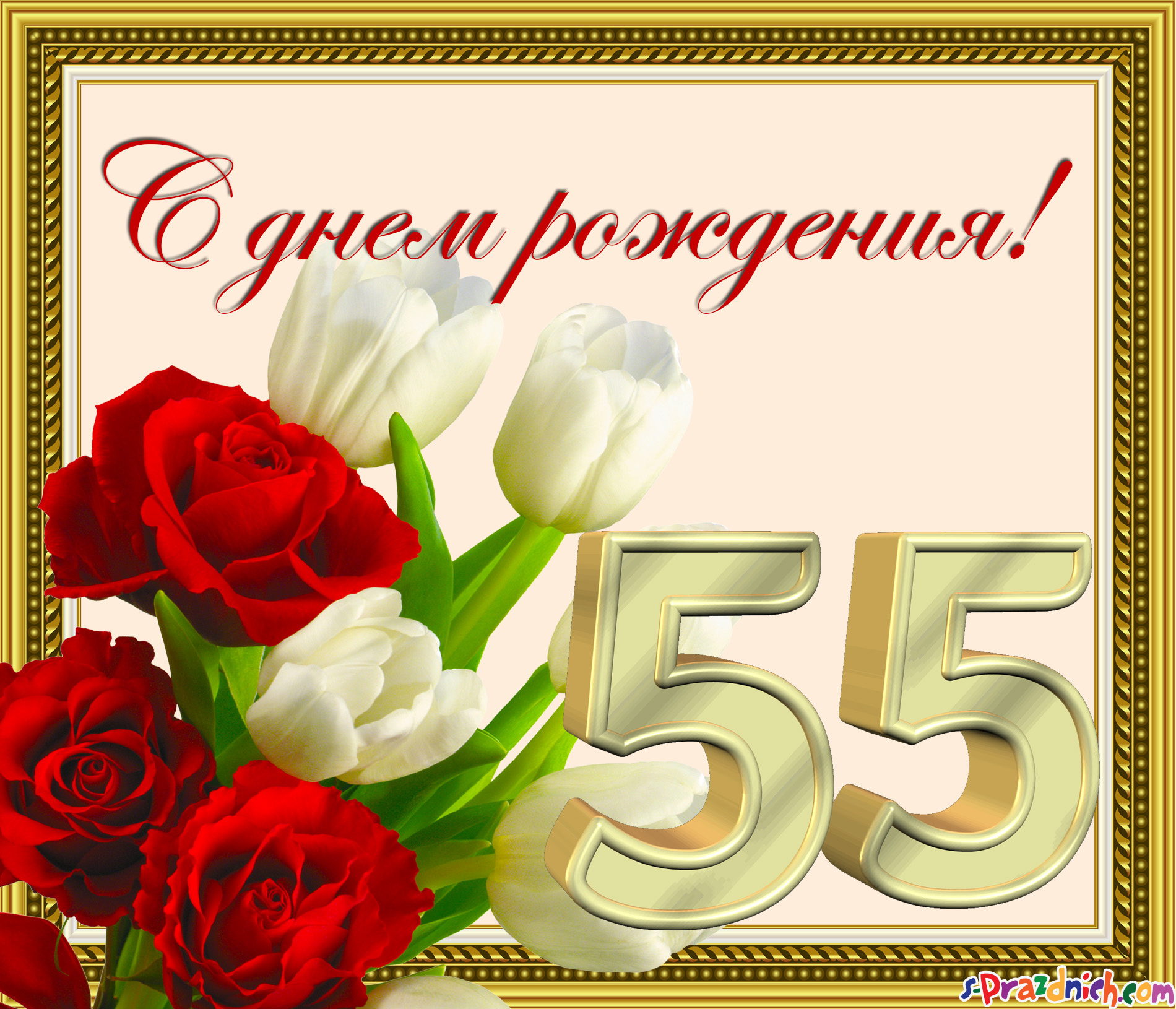 Поздравления православные с 55 летием женщине