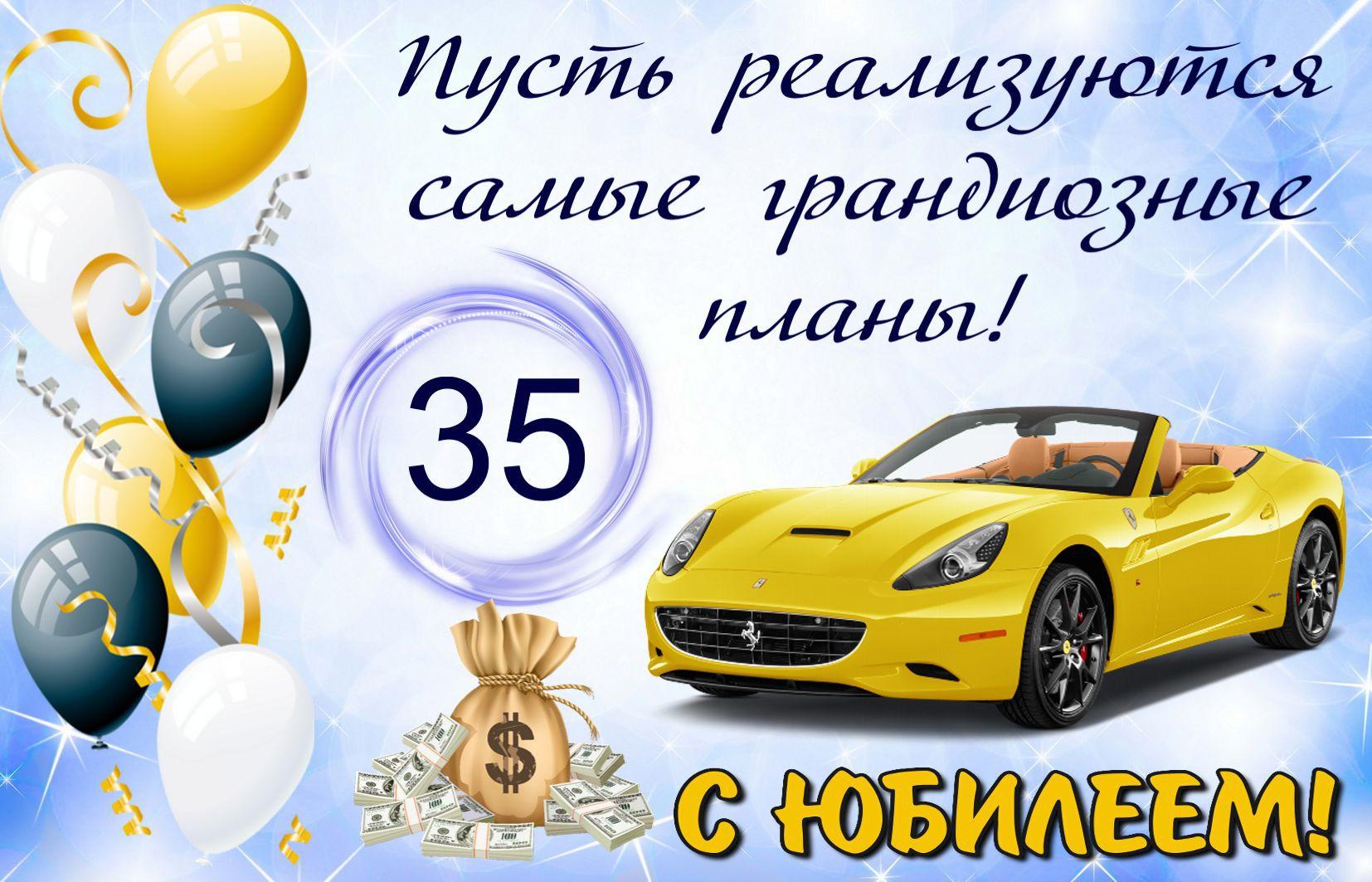 Поздравления с 35 для брата
