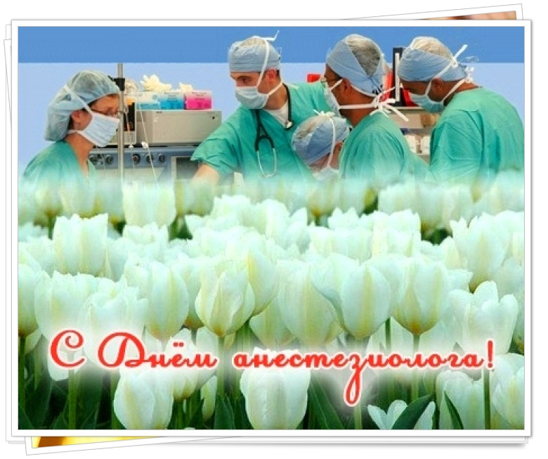 Фото день анестезиолога