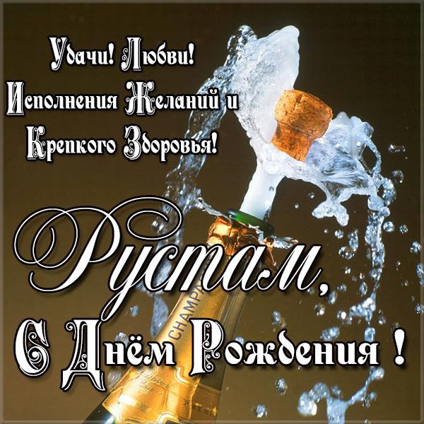 Открытки с днем рождения мужчине с именем руслан