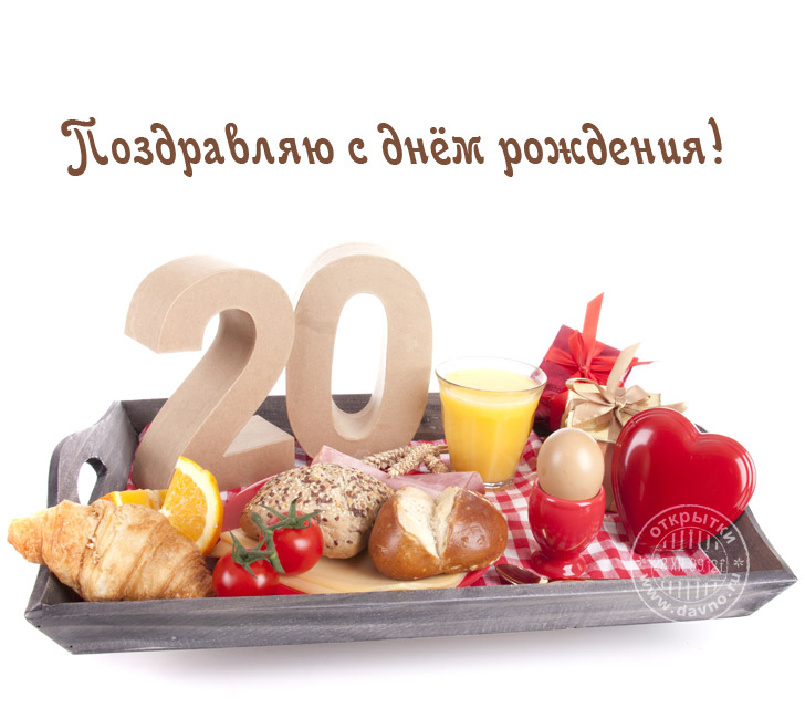 Поздравления ко дню рождения с 20-летием