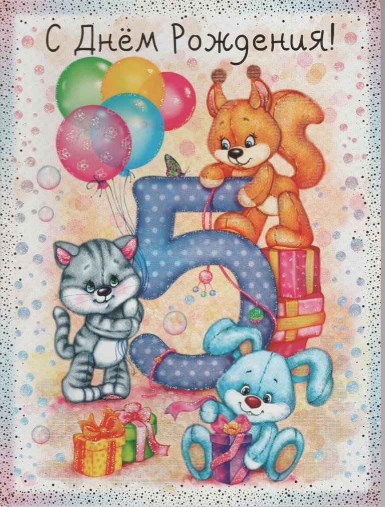 Ванечке 5 лет поздравление