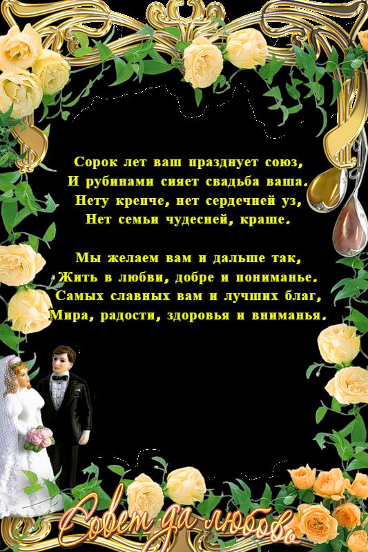 Поздравления с 40 летием свадьбы родителям в стихах красивые