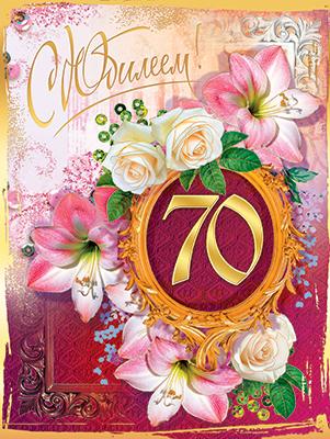 Поздравления на украинском юбилей 70 летием