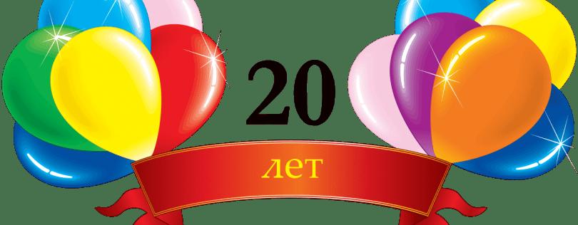 Открытки 20 лет школы