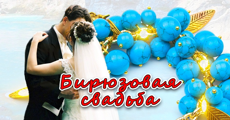 породы поздравление на бирюзовую свадьбу жене настоящий момент хайден