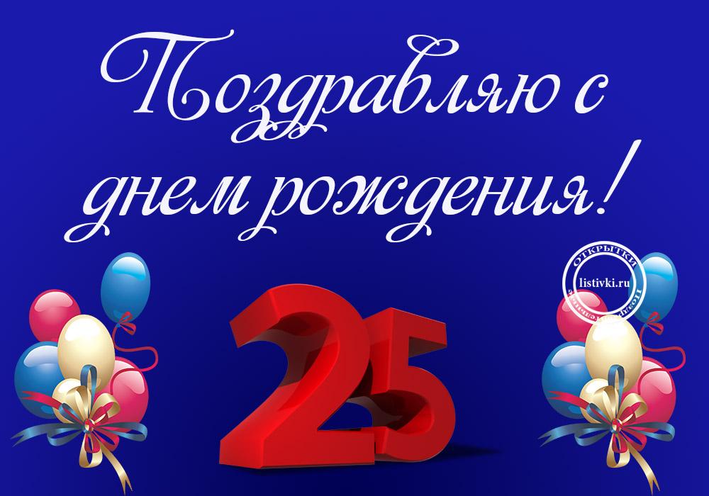 Поздравления с днем рождения 25 лет парня