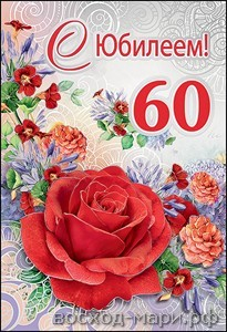 Поздравления с днем рождения юбилей 60 лет бабушке