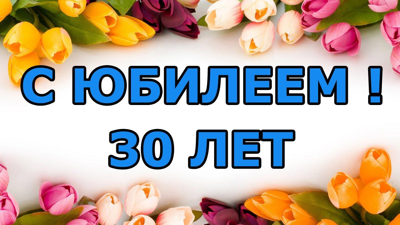 Поздравления на 30 лет женщине коллеге день рождения