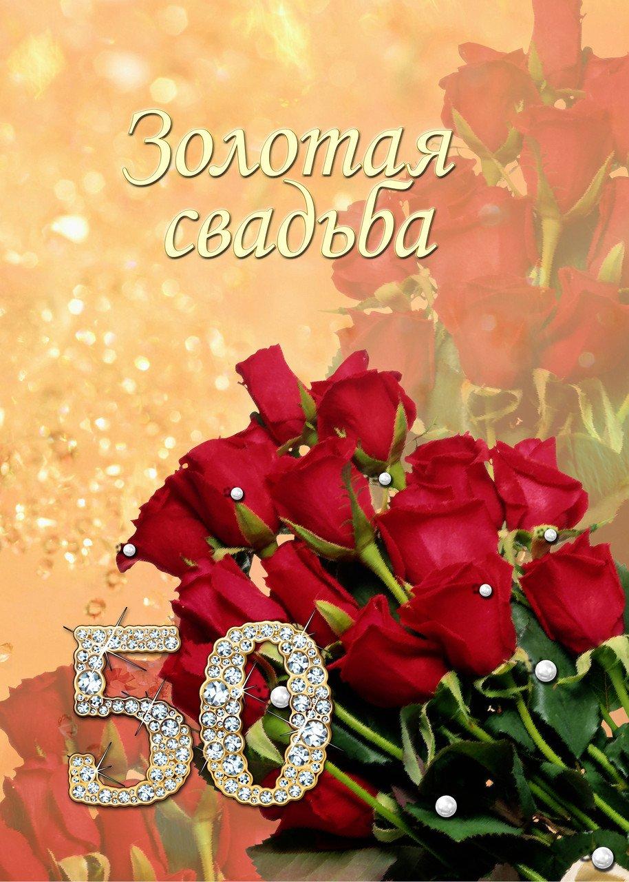 Открытки с поздравлением 50 лет свадьбы