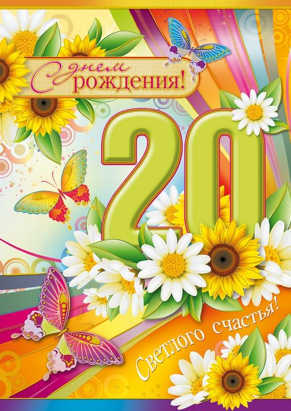 Развиващие задания. Открытки на 20 лет Красивые открытки ко дню рождения 20 лет анимациями. Скачать открытки на день рождения 20 лет. Открытки с юбилеем подруге. Поздравительные открытки на юбилей 20 лет. Красивые открытки ко дню рождения 20 лет анимациями. Скачать открытки на день рождения 20 лет.
