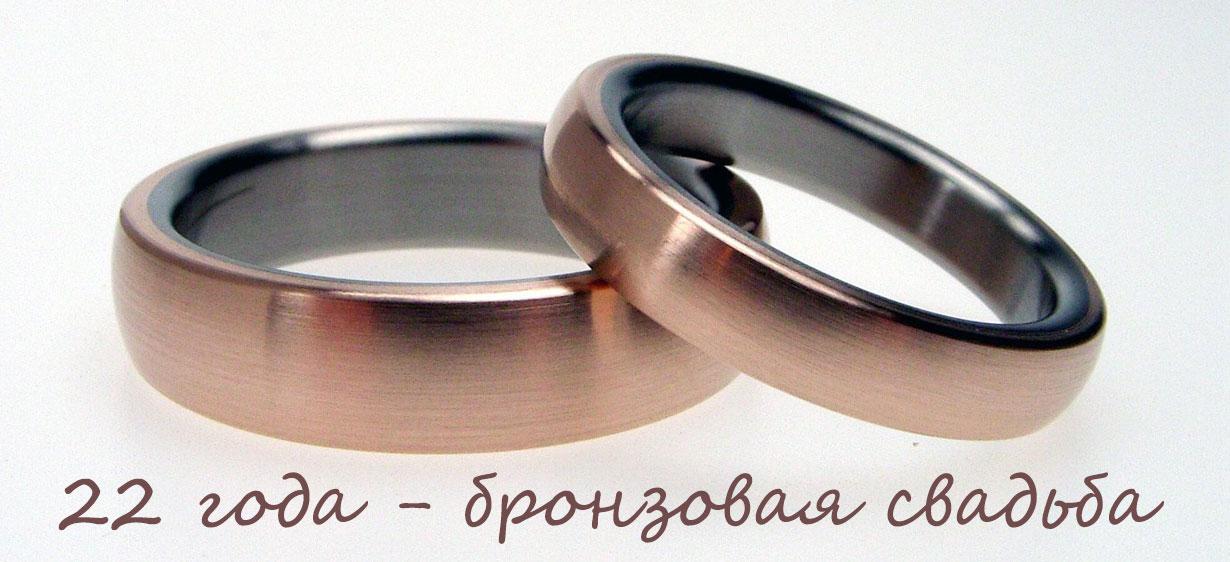 22 лет свадьбы картинки