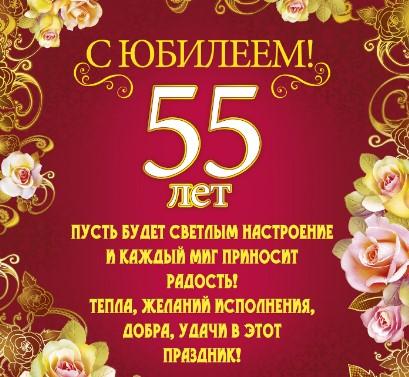 Открытки Оригинальные открытки с пожеланиями на юбилей 55 лет. Анимационные картинки на 55 лет. Красивые пожелания на день рождения 55 лет. Поздравления с Днем Рождения для мужчины 55 лет. Открытки с юбилеем маме скачать бесплатно. Красивые поздравительные открытки на юбилей 55 лет.