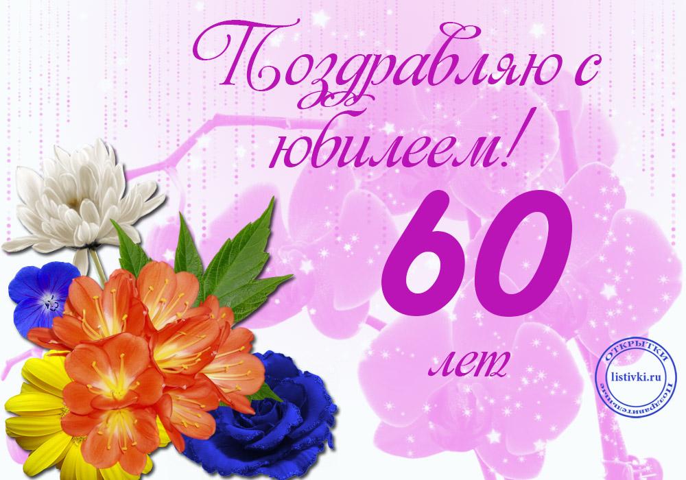 Открытки с днем рождения на 60 лет женщине в прозе красивые