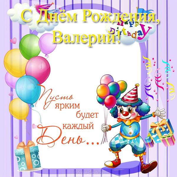 Поздравление с днем рождения валера смешное