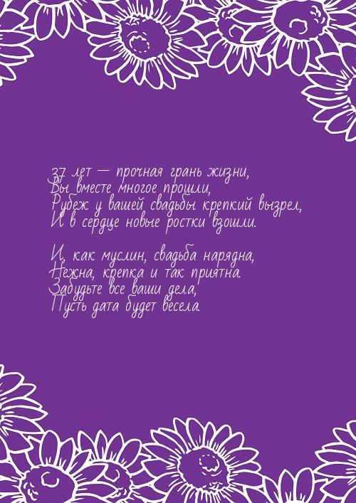 Развиващие задания. Открытки на Алюминиевую свадьбу 37 лет Мерцающие открытки на годовщину свадьбы 37 лет скачать бесплатно.  Мерцающие открытки на годовщину свадьбы 37 лет скачать бесплатно. Поздравления с с годовщиной свадьбы 37 лет. Анимационные открытки на Алюминиевую свадьбу свадьбу 37 лет.
