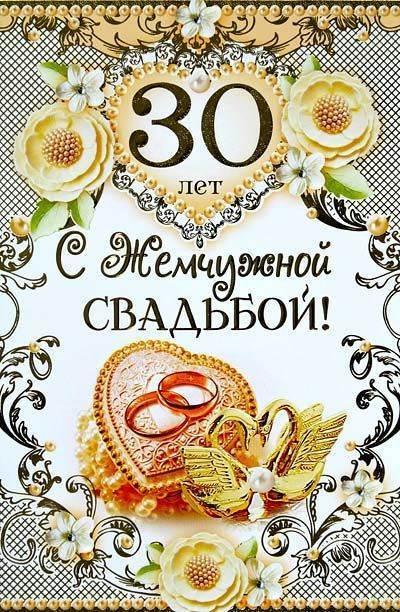 Открытки с 30-летие со дня свадьбы