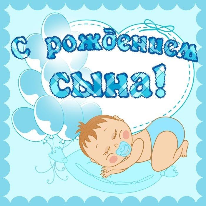 Поздравительные открытки к рождению ребенка