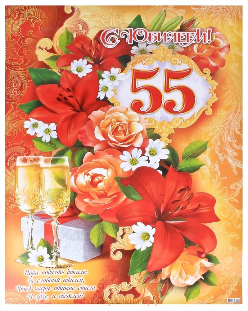 Открытки с днем рождения на 55 летие