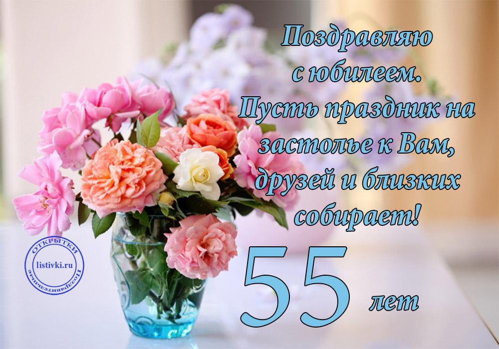 Трогательные поздравления с 55 летием подруге