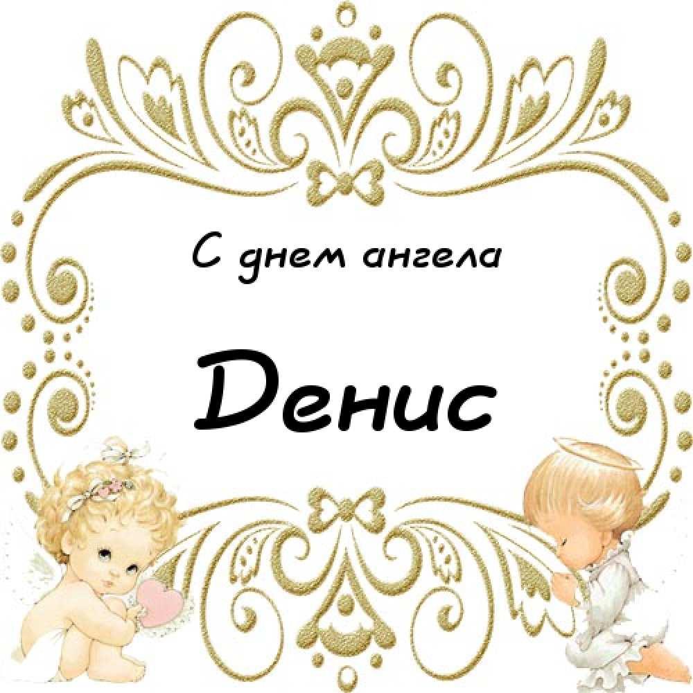 Картинки на имена денис