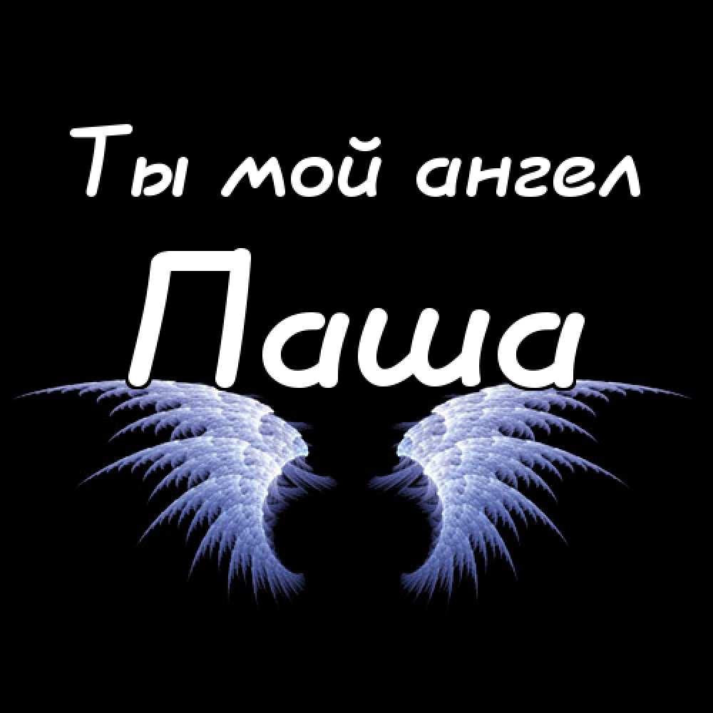 Стихи по именам паша