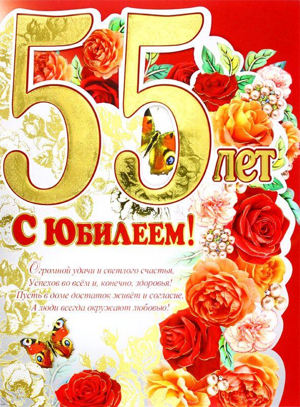 Необычные открытки с юбилеем 55 лет