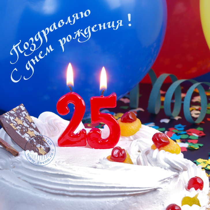 Прикольные смс поздравления днем рождения 25 лет