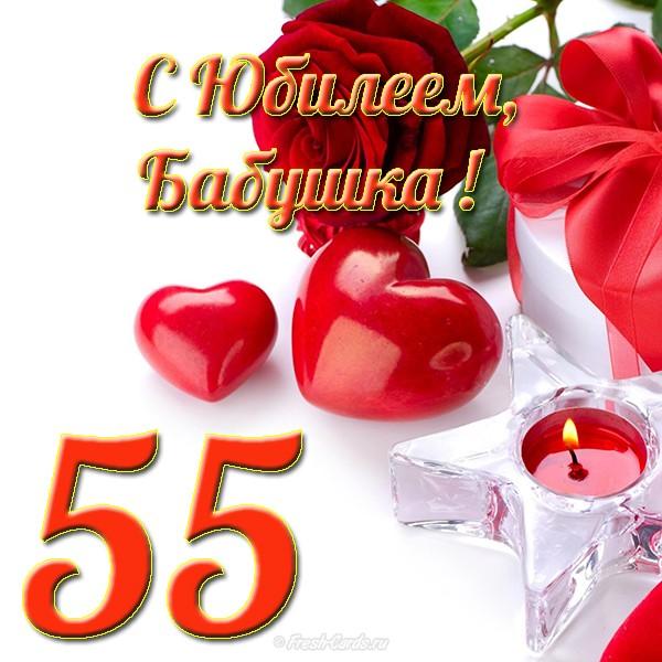 Поздравления с 55 от внука