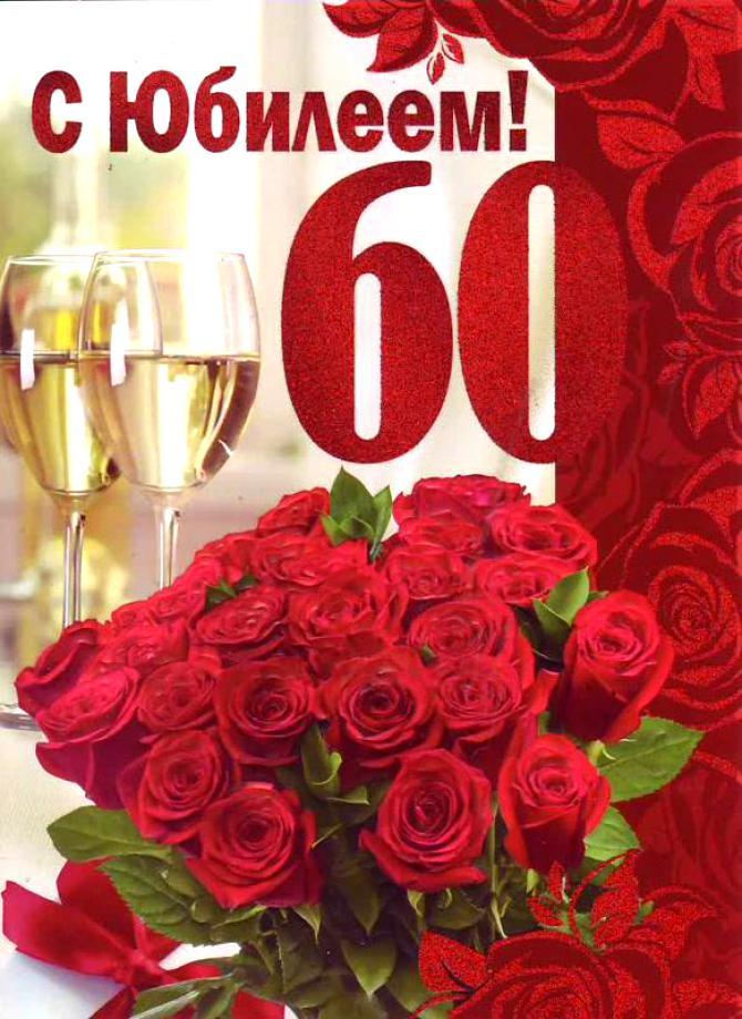 Открытки Поздравительные открытки на день рождения 60 лет скачать бесплатно. Красивые открытки на юбилей 60 лет.  Красивые пожелания бабушке на день рождения 60 лет. Скачать бесплатно открытки с поздравлениями на юбилей 60 лет. Открытки с Днем Рождения 60 лет скачать бесплатно. Поздравления бабушке на юбилей от внучки.