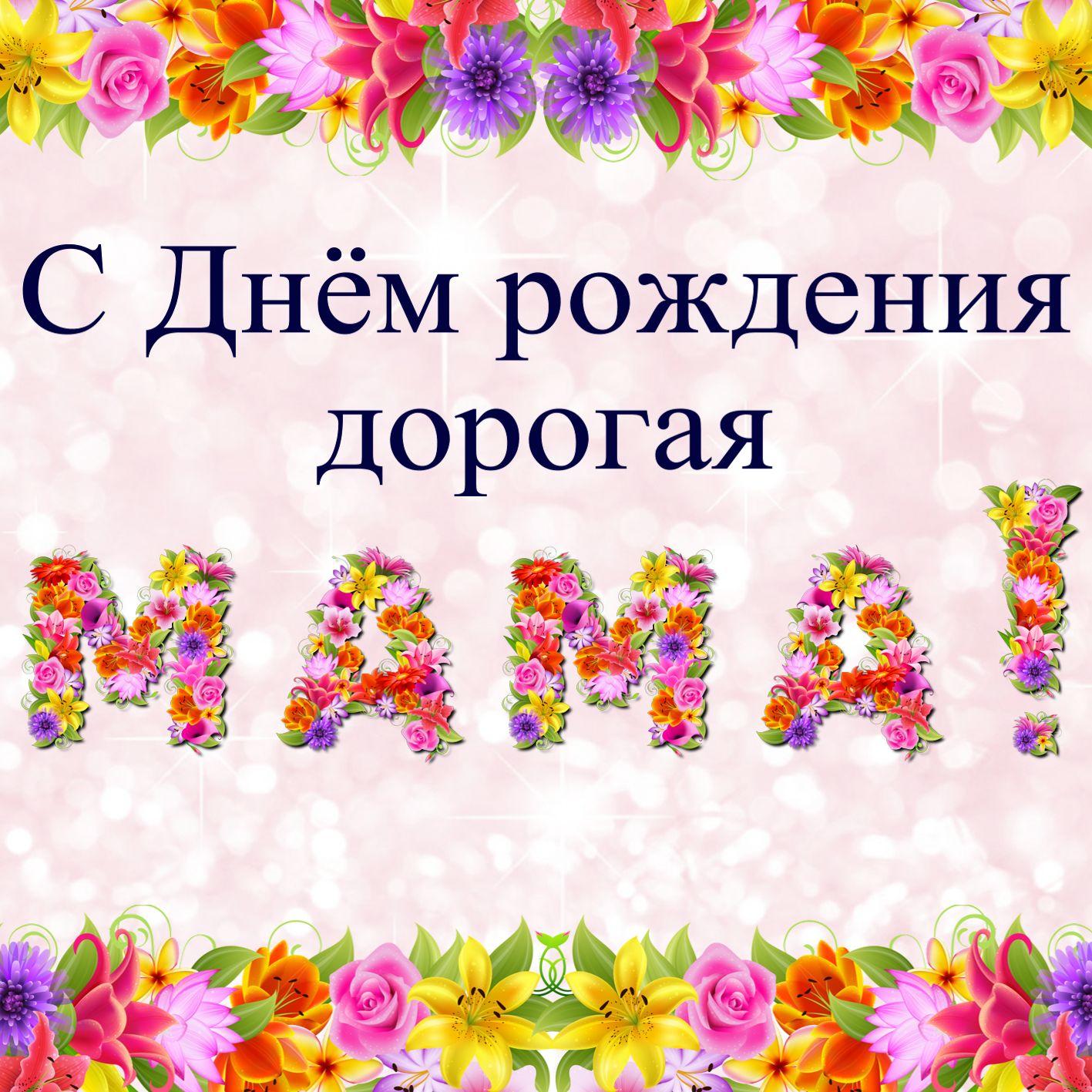 Открытки для мама на день рождения видео