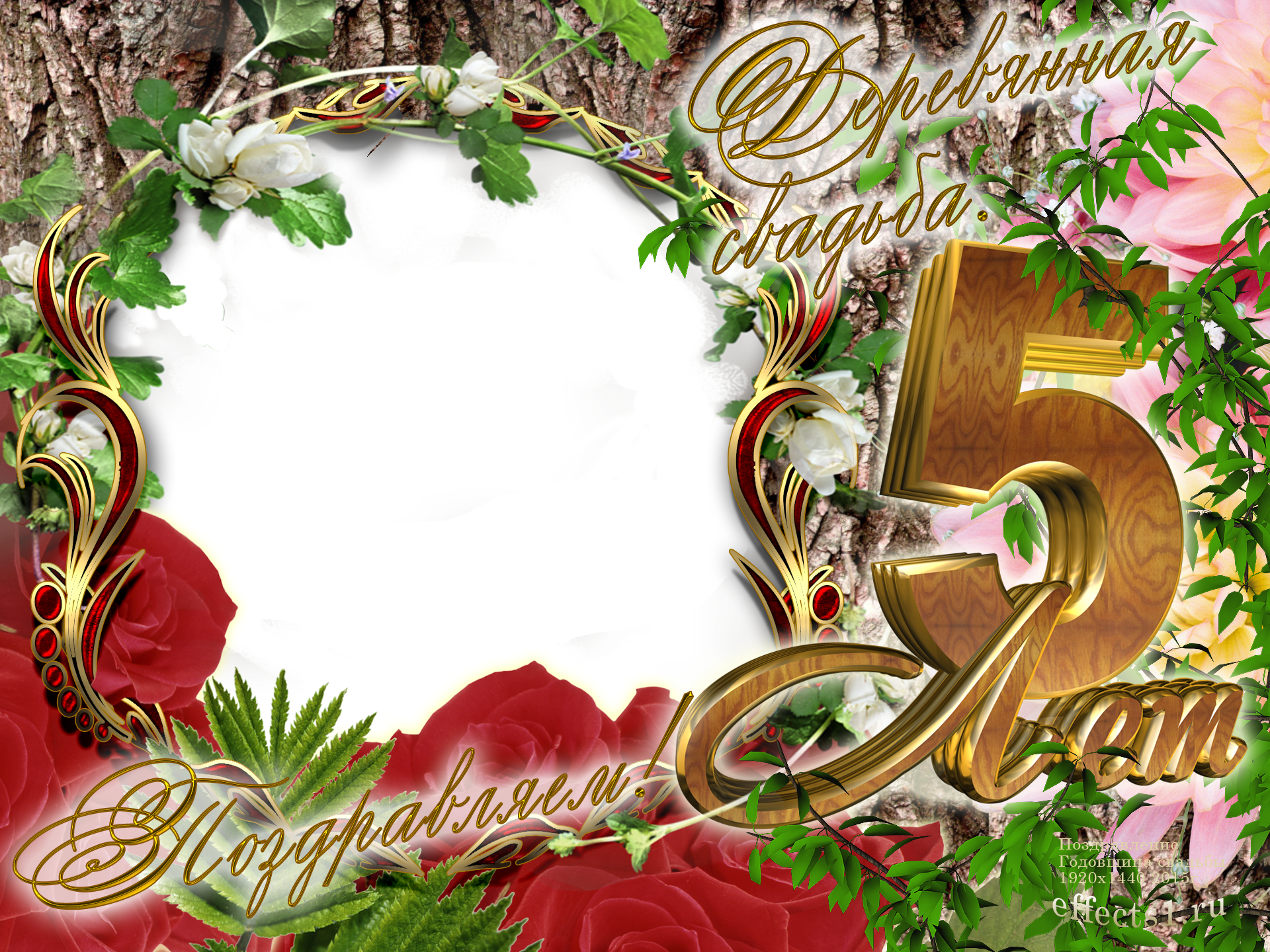 Развиващие задания. Открытки на Деревянную свадьбу 5 лет Мерцающие открытки с поздравлениями на Деревянную свадьбу 5 лет. Открытки с годовщиной свадьбы 5 лет скачать бесплатно.  Красивые пожелания на годовщину свадьбы другу. Мерцающие открытки с поздравлениями на Деревянную свадьбу 5 лет. Открытки с годовщиной свадьбы 5 лет скачать бесплатно.