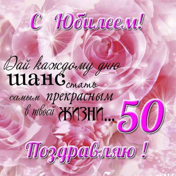 Поздравление на юбилей 50 лет женщине картинки