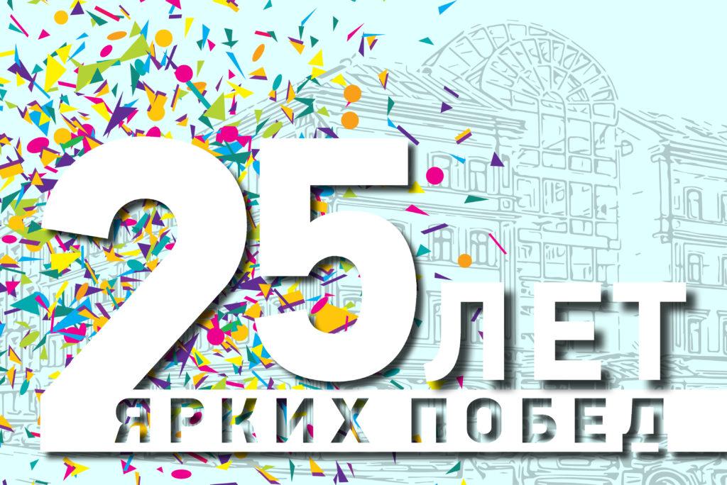 Поздравление на 25-летний юбилей фирмы