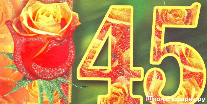 Цветы открытки с 45 летием