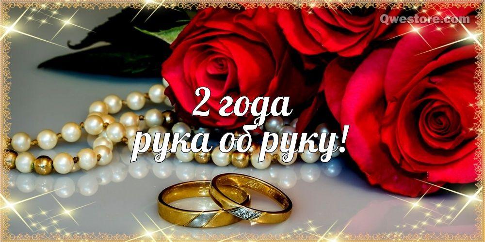 вторая годовщина свадьбы поздравление фото