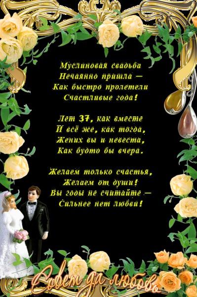 Годовщины свадеб 37 по годам поздравления
