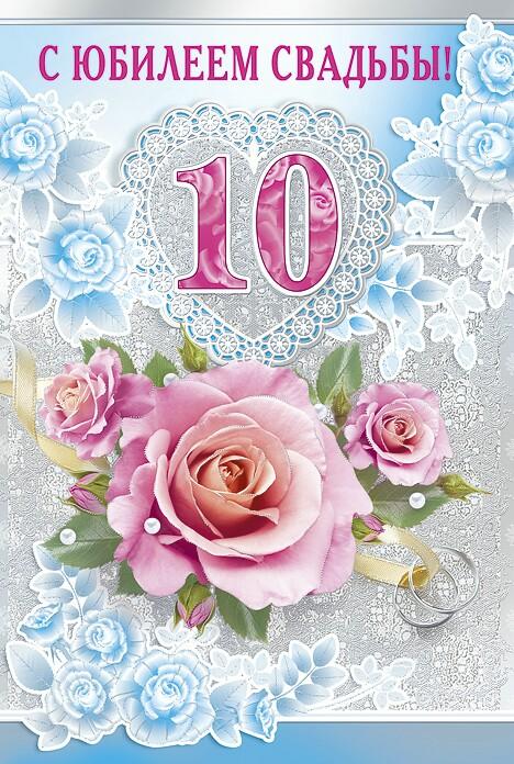 Поздравление на годовщину свадьбы 10 лет в прозе