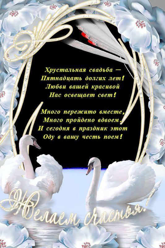 поздравления и пожелания на годовщину хрустальной свадьбы клапан для