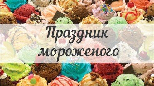 Открытки Красивые открытки с Всемирным днем мороженого скачать бесплатно. Открытки с пожеланиями на день мороженого. Открытки с днем мороженого скачать бесплатно. Открытки с Всемирным днем мороженого анимационные. Веселые пожелания на день мороженого. Картинки на день мороженого онлайн.