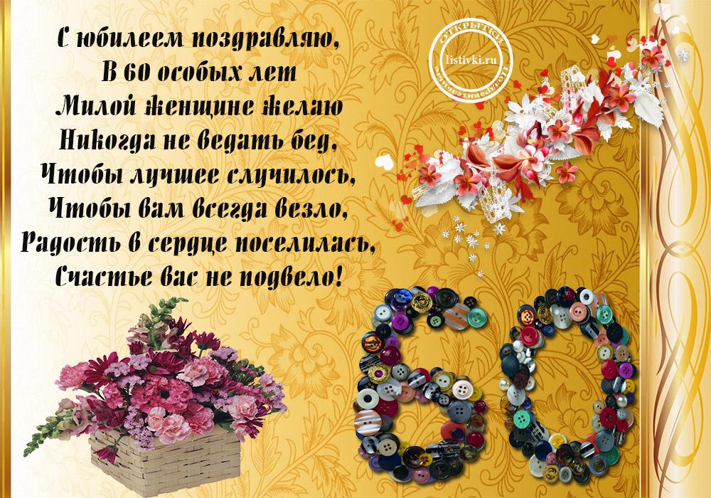 Красивые поздравления для мамы с юбилеем 60 лет
