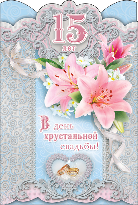 Поздравление с днем свадьбы с пятнадцатилетием