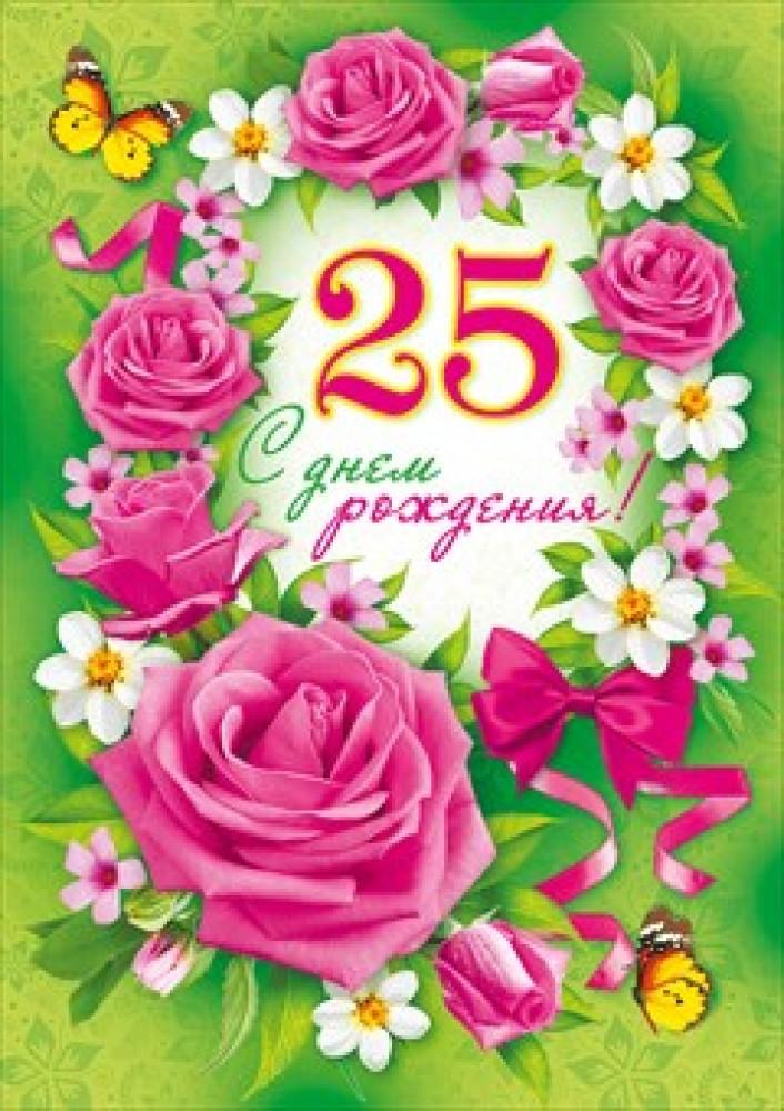 Открытки с 25 летием с днем рождения