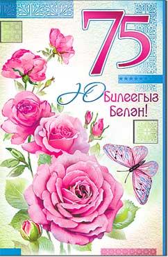Поздравления к юбилею 75 лет на татарском