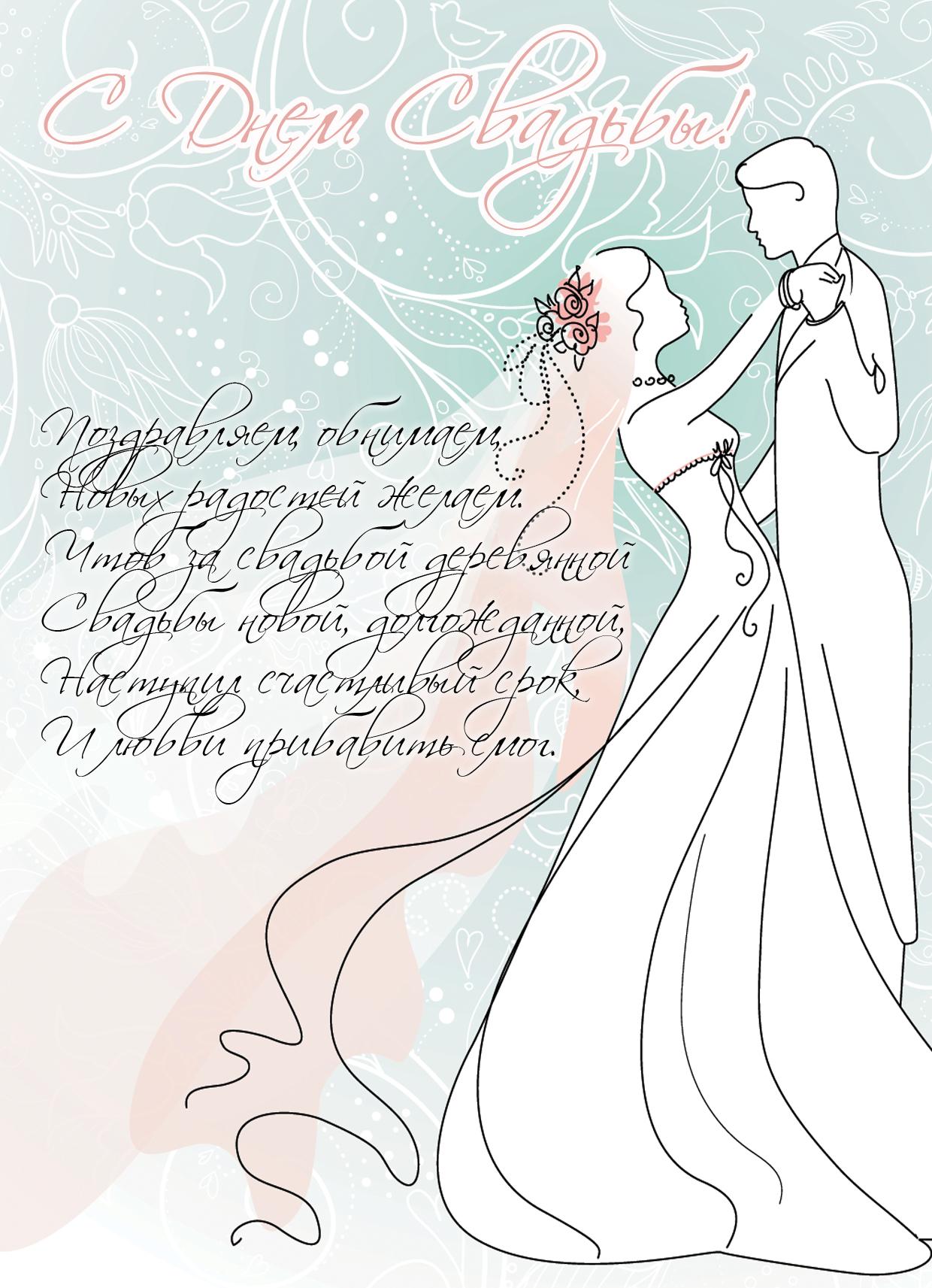 поздравление для свадебной открытки креативное было