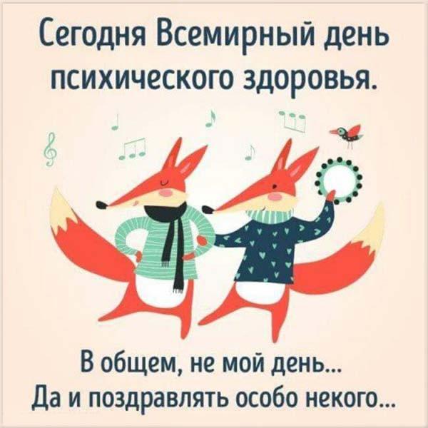 Развиващие задания. Открытки на Всемирный день психического здоровья Прикольные открытки на Всемирный день психического здоровья скачать бесплатно Открытки с днем психического здоровья скачать бесплатно. Веселые прикольные открытки на день психического здоровья. Картинки на Всемирный день психического здоровья. Открытки с приколами на день психического здоровья.