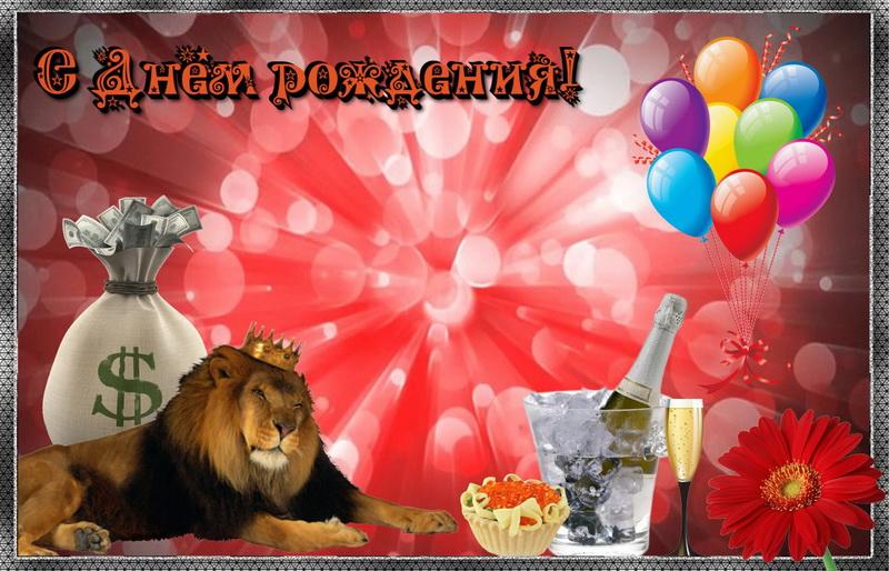 Поздравления львам с приколом