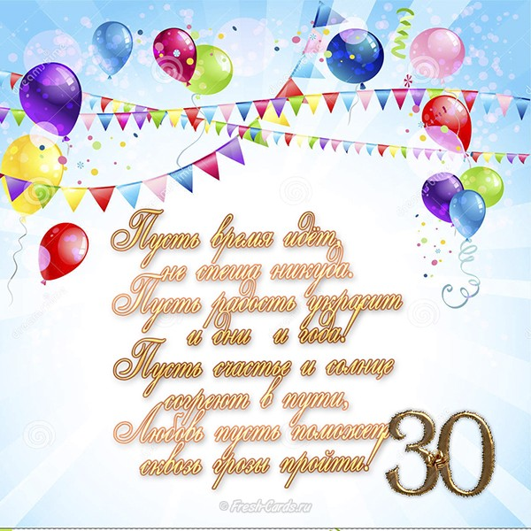 Открытка любимому с юбилеем 30 лет