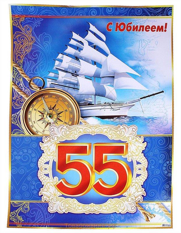Юбилей мужчине 55 открытки